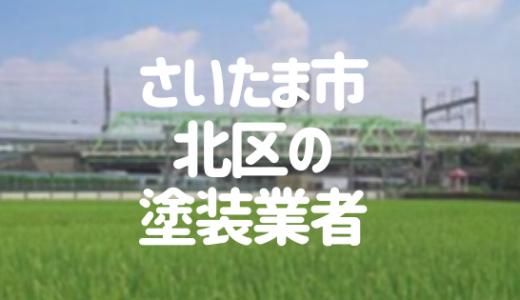 埼玉県さいたま市北区の「外壁塗装・屋根塗装」おすすめ業者を一覧で紹介!