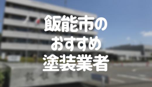 埼玉県飯能市の「外壁塗装・屋根塗装」おすすめ業者を一覧で紹介!
