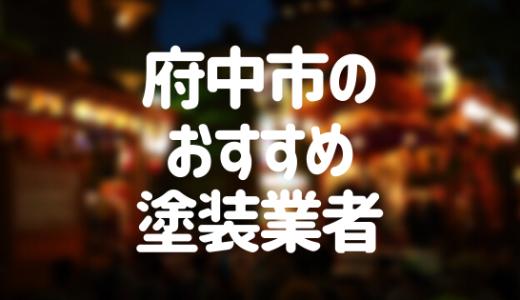 東京都府中市の「外壁塗装・屋根塗装」おすすめ業者を一覧で紹介!