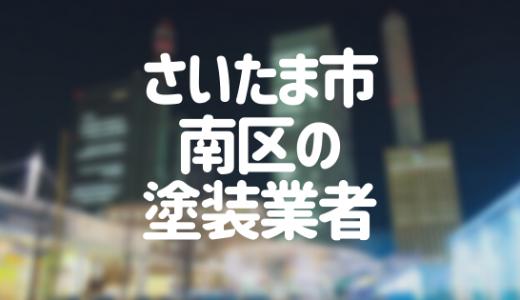 埼玉県さいたま市南区の「外壁塗装・屋根塗装」おすすめ業者を一覧で紹介!