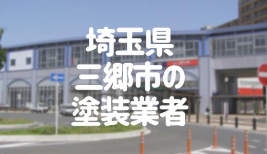 埼玉県三郷市の「外壁塗装・屋根塗装」おすすめ業者を一覧で紹介!