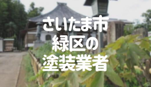 埼玉県さいたま市緑区の「外壁塗装・屋根塗装」おすすめ業者を一覧で紹介!