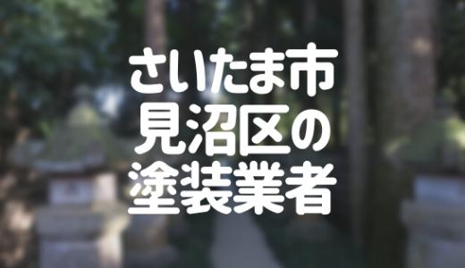 埼玉県さいたま市見沼区の「外壁塗装・屋根塗装」おすすめ業者を一覧で紹介!