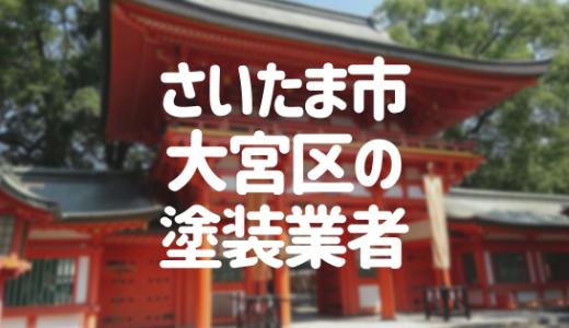 埼玉県さいたま市大宮区の「外壁塗装・屋根塗装」おすすめ業者を一覧で紹介!