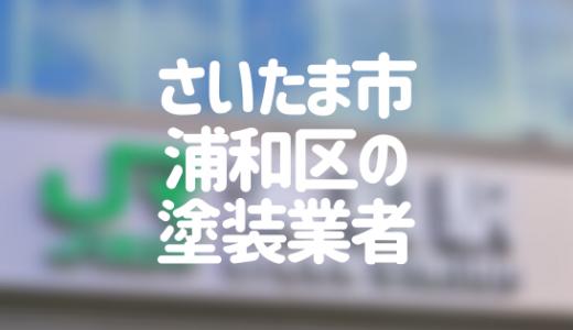 埼玉県さいたま市浦和区の「外壁塗装・屋根塗装」おすすめ業者を一覧で紹介!