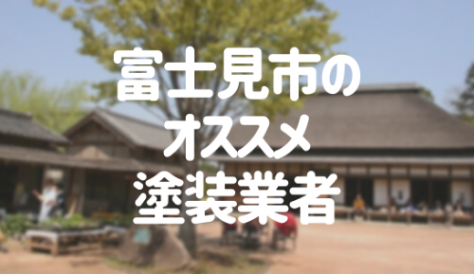 埼玉県富士見市の「外壁塗装・屋根塗装」おすすめ業者を一覧で紹介!