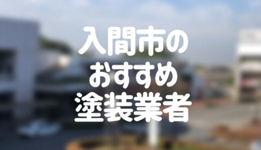 埼玉県入間市の「外壁塗装・屋根塗装」おすすめ業者を一覧で紹介!