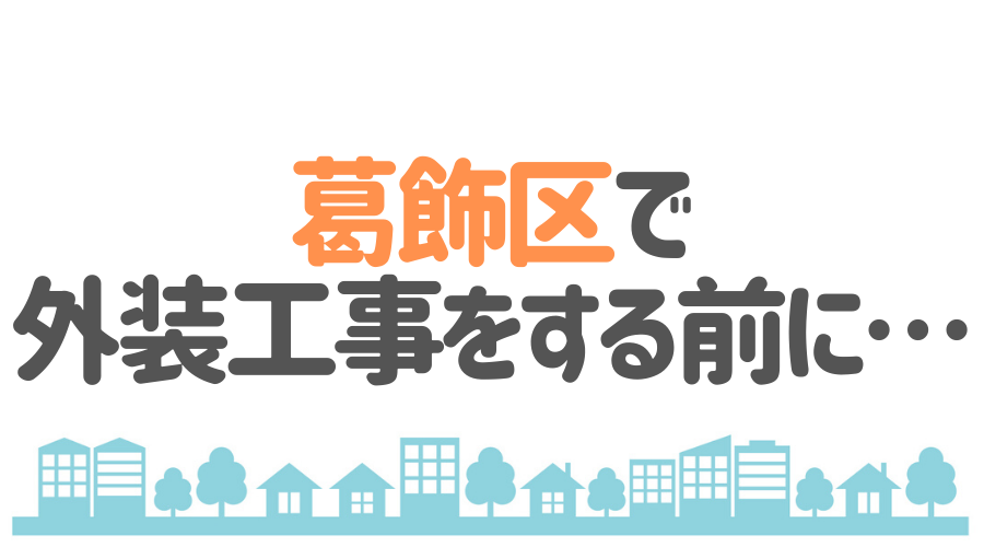東京都葛飾区で外装工事をする前に