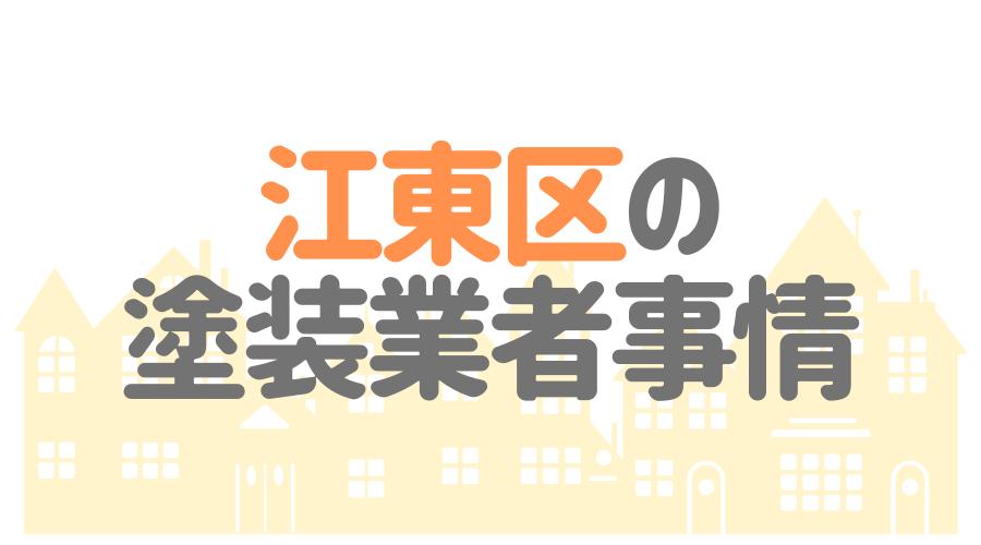 江東区 塗装業者の特徴