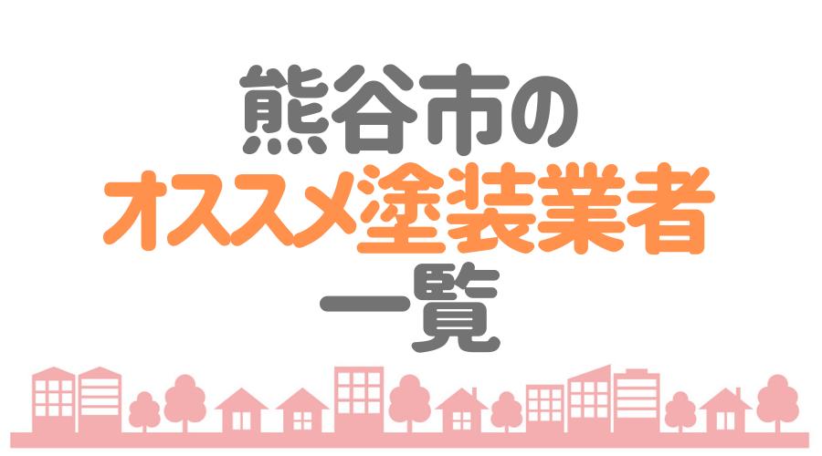 熊谷市のオススメ塗装業者一覧