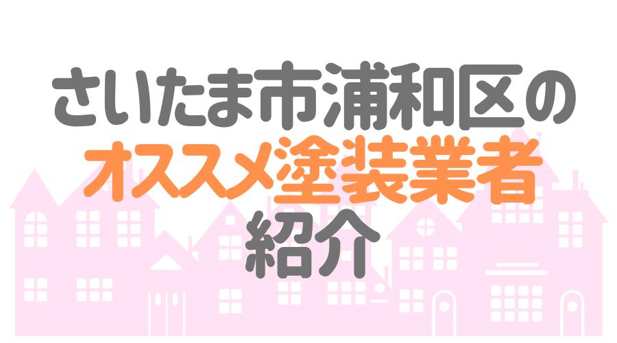 さいたま市浦和区のオススメ塗装業者紹介