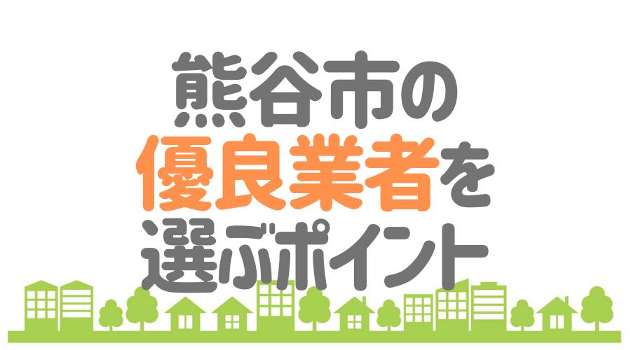 熊谷市の優良業者を選ぶポイント