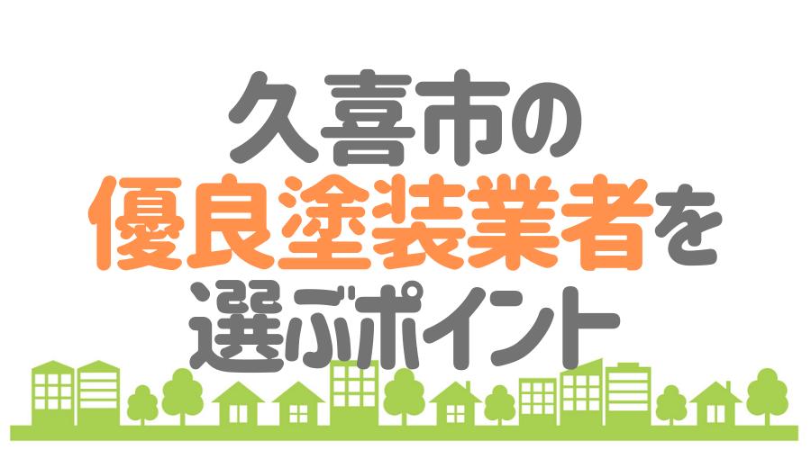 久喜市の優良塗装業者を選ぶポイント