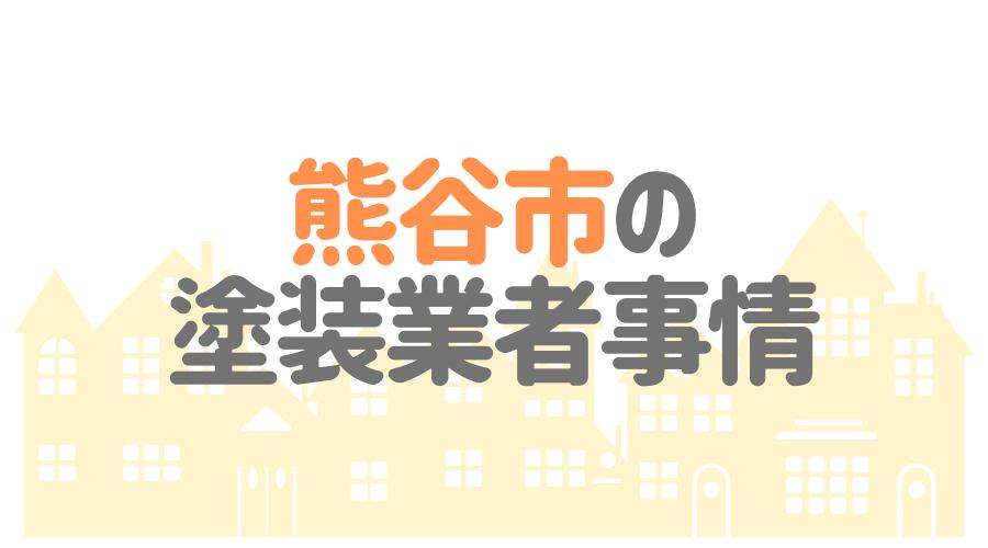 熊谷市の塗装業者事情