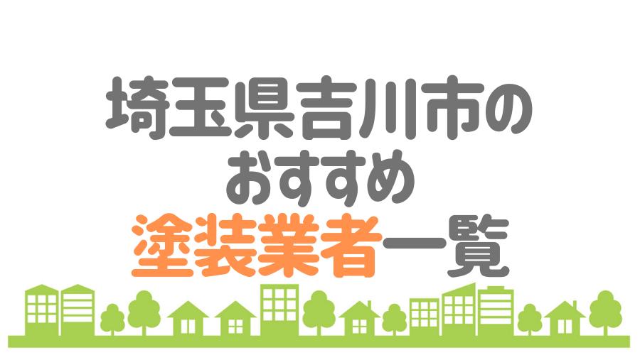 埼玉県吉川市のおすすめ塗装業者一覧