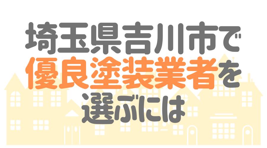 埼玉県吉川市で優良塗装業者を選ぶには