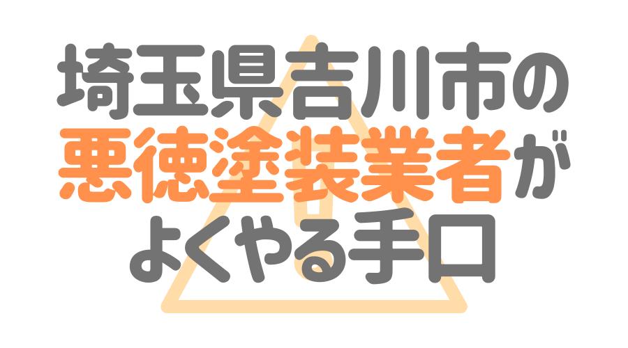 埼玉県吉川市の悪徳塗装業者がよくやる手口