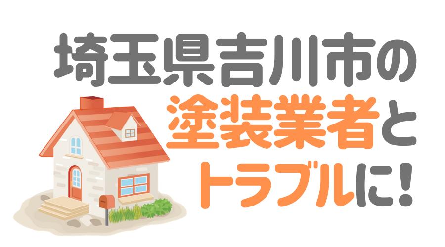 埼玉県吉川市の塗装業者とトラブルに!