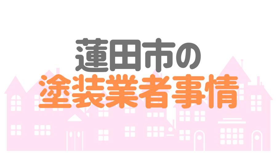 蓮田市の塗装業者事情