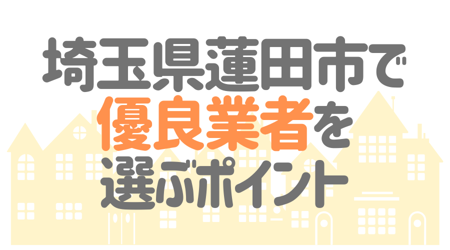 埼玉県蓮田市で優良業者を選ぶポイント