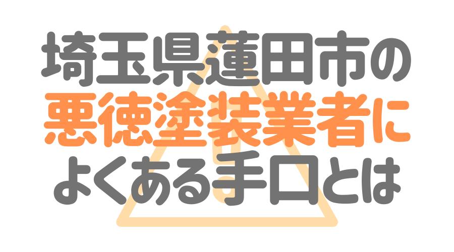 埼玉県蓮田市の悪徳塗装業者によくある手口とは