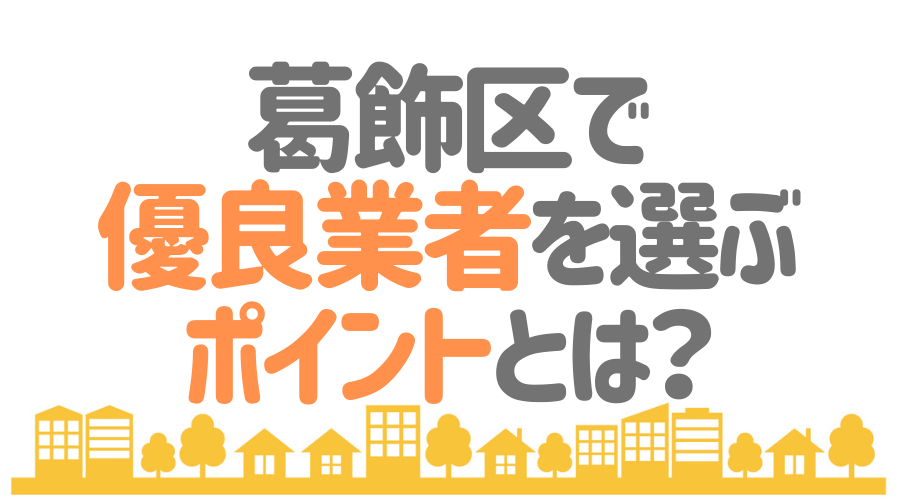 東京都葛飾区で「優良塗装業者」を選ぶためのポイント