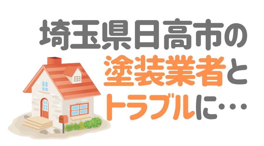 埼玉県日高市の塗装業者とトラブルに…