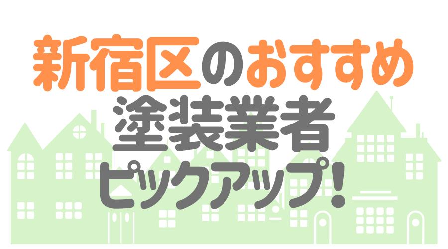 新宿区のおすすめ塗装業者ピックアップ!