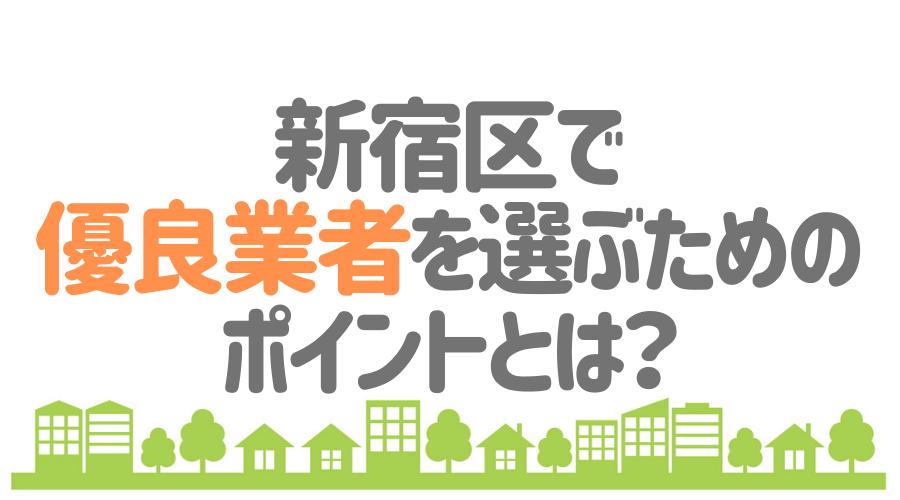 新宿区で優良業者を選ぶためのポイントとは?