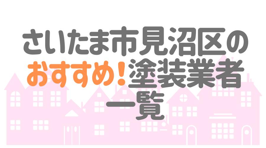 さいたま市見沼区のおすすめ!塗装業者一覧