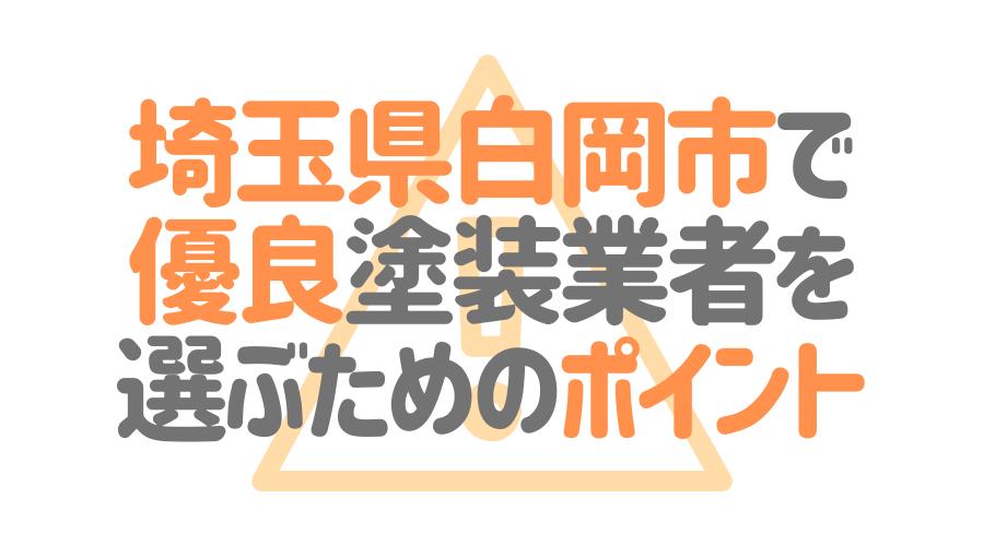 埼玉県白岡市で「優良塗装業者」を選ぶためのポイント
