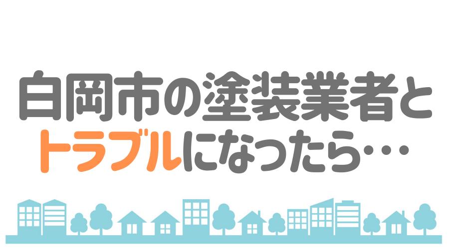 埼玉県白岡市の塗装業者とトラブルになった場合の対処方法