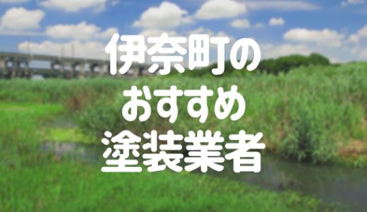 埼玉県伊奈町の「外壁塗装・屋根塗装」おすすめ業者を一覧で紹介!