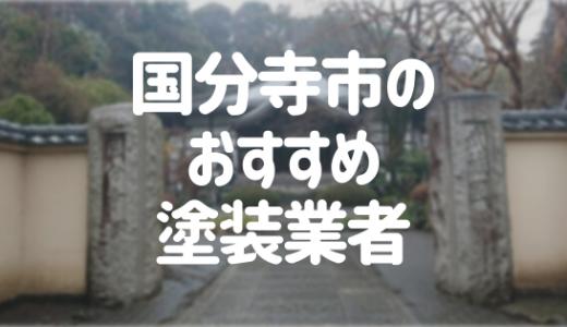 東京都国分寺市の「外壁塗装・屋根塗装」おすすめ業者を一覧で紹介!