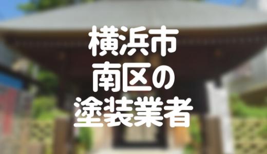 神奈川県横浜市南区の「外壁塗装・屋根塗装」おすすめ業者を一覧で紹介!