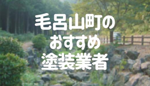 埼玉県毛呂山町の「外壁塗装・屋根塗装」おすすめ業者を一覧で紹介!