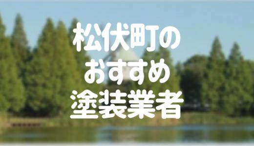 埼玉県松伏町の「外壁塗装・屋根塗装」おすすめ業者を一覧で紹介!