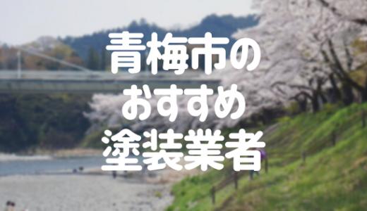 東京都青梅市の「外壁塗装・屋根塗装」おすすめ業者を一覧で紹介!