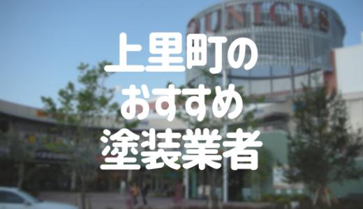 埼玉県上里町の「外壁塗装・屋根塗装」おすすめ業者を一覧で紹介!