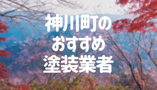 埼玉県神川町の「外壁塗装・屋根塗装」おすすめ業者を一覧で紹介!