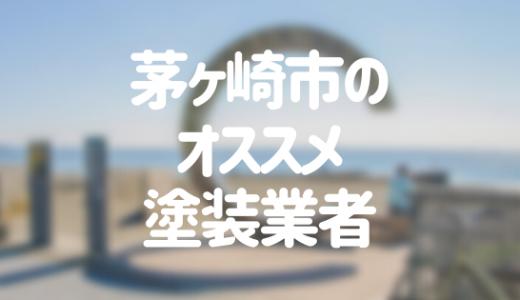 神奈川県茅ケ崎市の「外壁塗装・屋根塗装」おすすめ業者を一覧で紹介!
