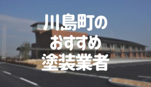 埼玉県川島町の「外壁塗装・屋根塗装」おすすめ業者を一覧で紹介!