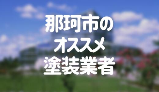 茨城県那珂市の「外壁塗装・屋根塗装」おすすめ業者を一覧で紹介!