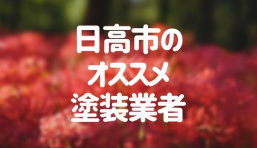 埼玉県日高市の「外壁塗装・屋根塗装」おすすめ業者を一覧で紹介!