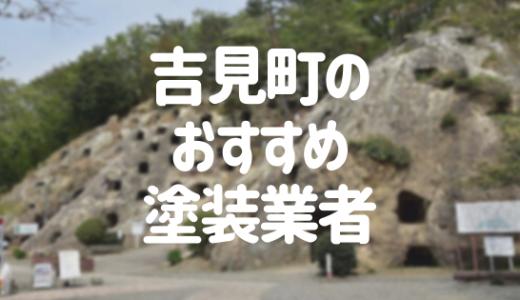 埼玉県吉見町の「外壁塗装・屋根塗装」おすすめ業者を一覧で紹介!