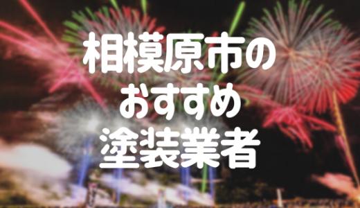 神奈川県相模原市の「外壁塗装・屋根塗装」おすすめ業者を一覧で紹介!