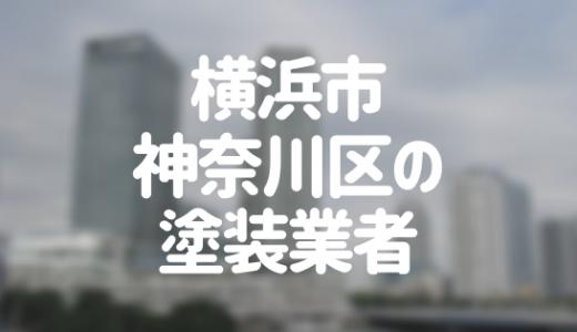 神奈川県横浜市神奈川区の「外壁塗装・屋根塗装」おすすめ業者を一覧で紹介!