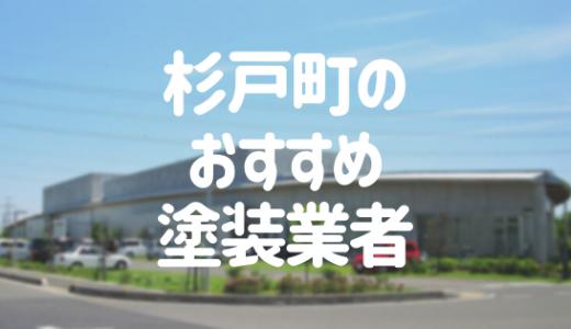 埼玉県杉戸町の「外壁塗装・屋根塗装」おすすめ業者を一覧で紹介!
