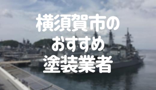 神奈川県横須賀市の「外壁塗装・屋根塗装」おすすめ業者を一覧で紹介!