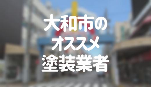 神奈川県大和市の「外壁塗装・屋根塗装」おすすめ業者を一覧で紹介!